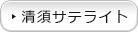 清須サテライト