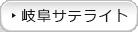 岐阜サテライト