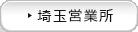 香川営業所