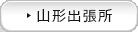 福井出張所