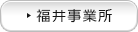 福井事業所