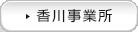 香川事業所