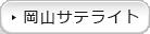 岡山サテライト