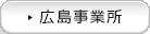 広島事業所