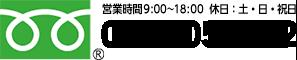 営業時間00:00〜00:00 休日:土・日・祝日 0120-052-112