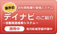 自社開発運⾏管理システム デイナビ〜自動経路検索システム〜のご紹介
