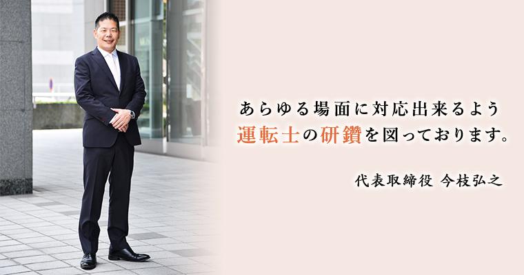 あらゆる場面に対応出来るよう運転士の研鑽を図っております。代表取締役 今枝弘之