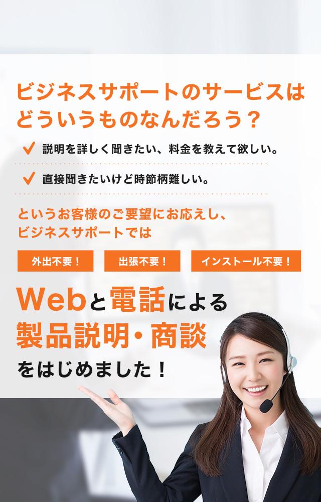 Webと電話による製品説明・商談をはじめました!