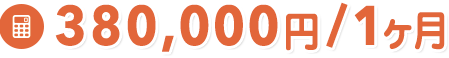380,000円/1ヶ月