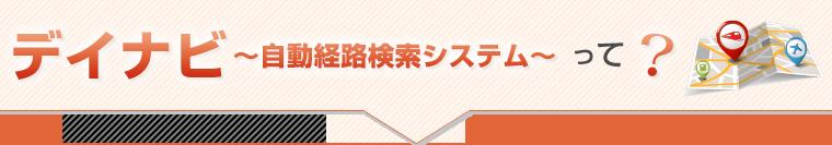 デイナビ〜自動経路検索システム〜って?