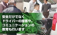 安全だけでなくドライバーの接客や、コミュニケーションの教育も行います