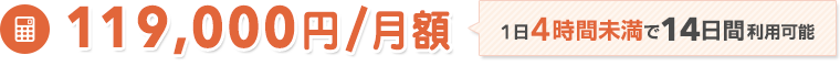119,000円/月額