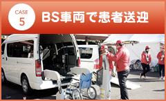 BS車両で患者送迎