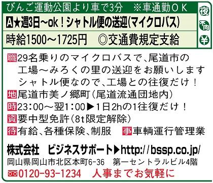尾道市社員送迎20170327