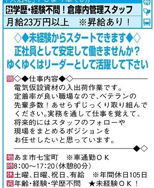 ロ:あま市七宝町(名南電気)