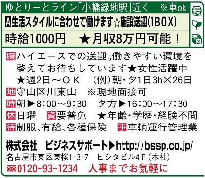 TW守山区川東山(尾張荘)20170619