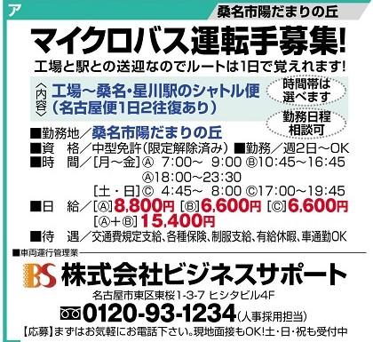 アド三愛:桑名(プレミアムキッチン)20170724