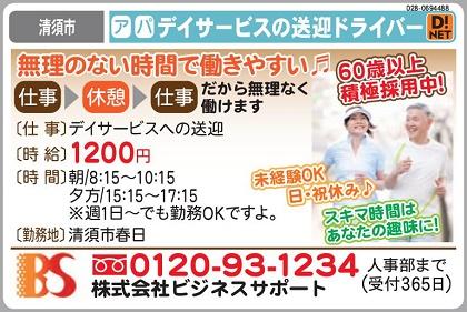 DOMO:清須(五条川)折り込み版20171002