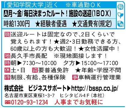 TW:長久手長配(あたしンち)20171127