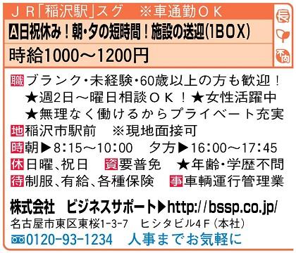 TW:稲沢市(憩の泉)20170724