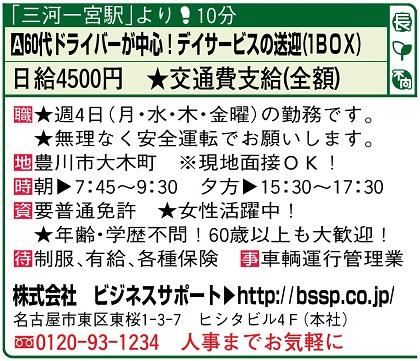 TW:豊川市大木町(エコハウス)