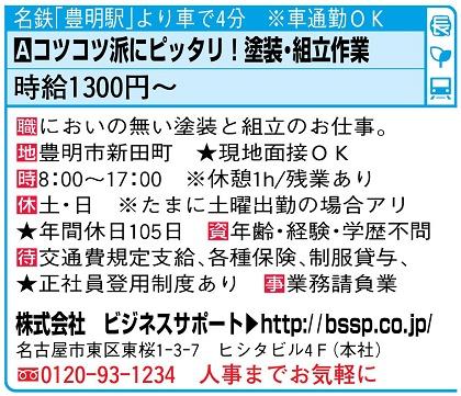 ロ:豊明市新田町(アドヴァンコーティング)20171009