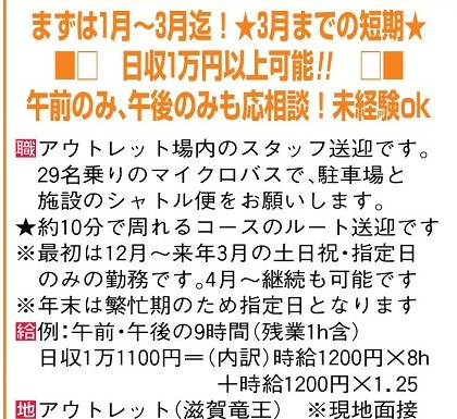 TW:滋賀竜王(三井アウトレットパーク)20171120