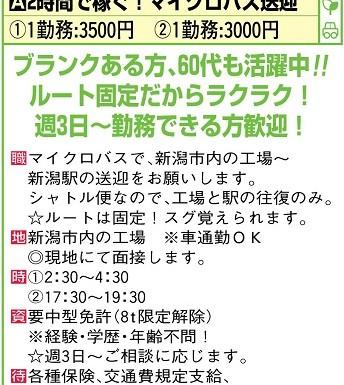 TW:新潟(カネ美新潟・FAJ)20170911
