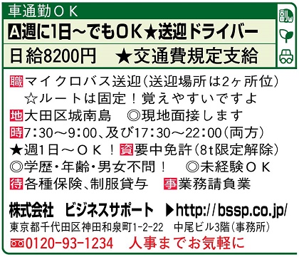 TW:大田区(三光堂製本)20171009