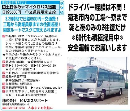 TW:菊池市(山清工業九州)20171023