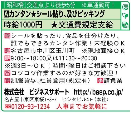 ロ:中川区(マリンフーズ)20171120