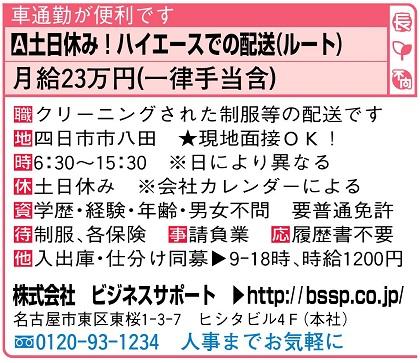 ロ:四日市市八田(東洋配送)20171127