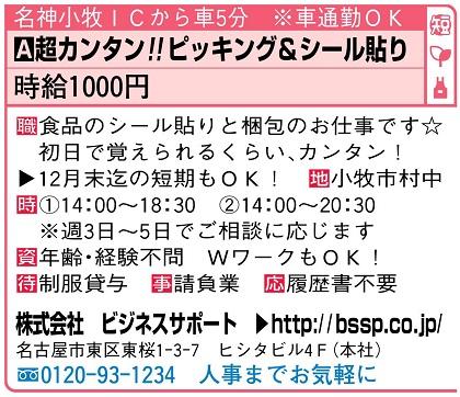 ロ:小牧市村中(横浜低温)20171127