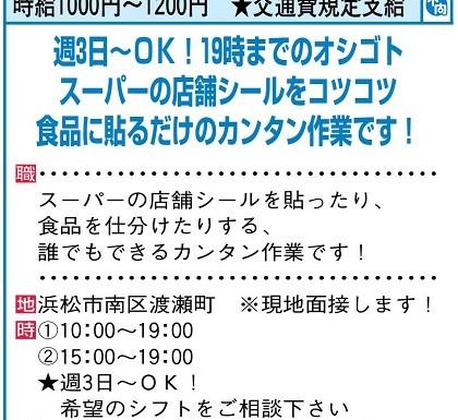 ロ:浜松市南区(マリンフーズ浜松事業部)20171120