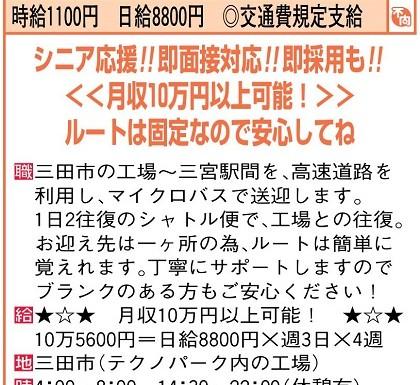 TW:三田市(カネ美食品)20171120