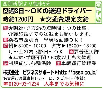 TW:桑名(結い)20171127