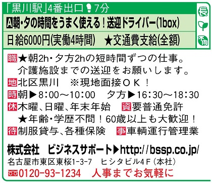 TW:北区黒川(カルチャーClubあかね)20171127